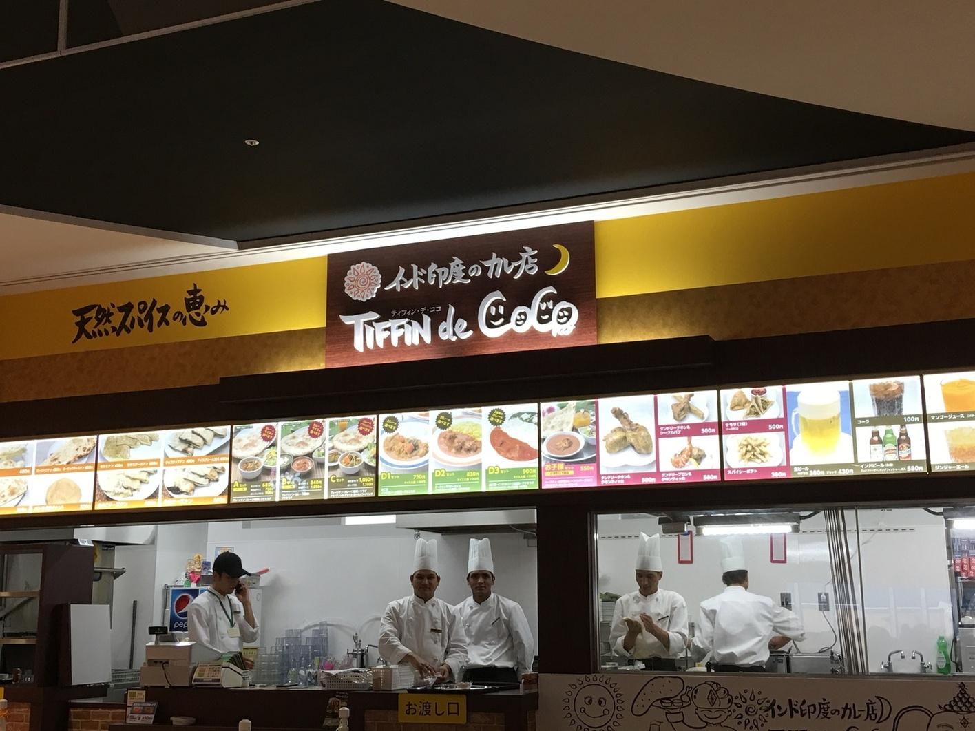 ティフィン・デ・ココ レイクウォーク岡谷店
