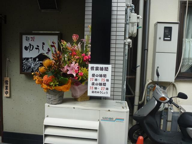麺花 ゆうしょう