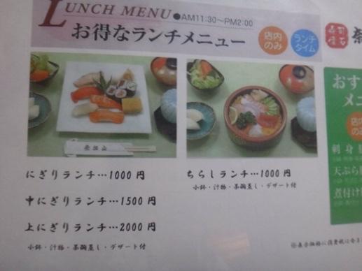 奈加山寿司