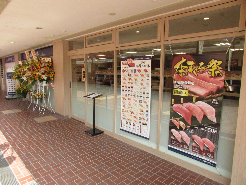 海鮮三崎港 須磨パティオ店