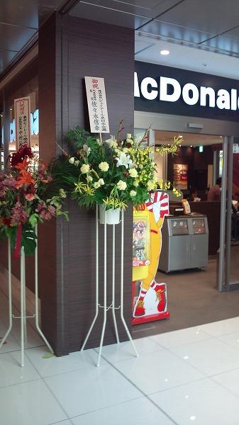 マクドナルド 羽田空港第2ビル駅店