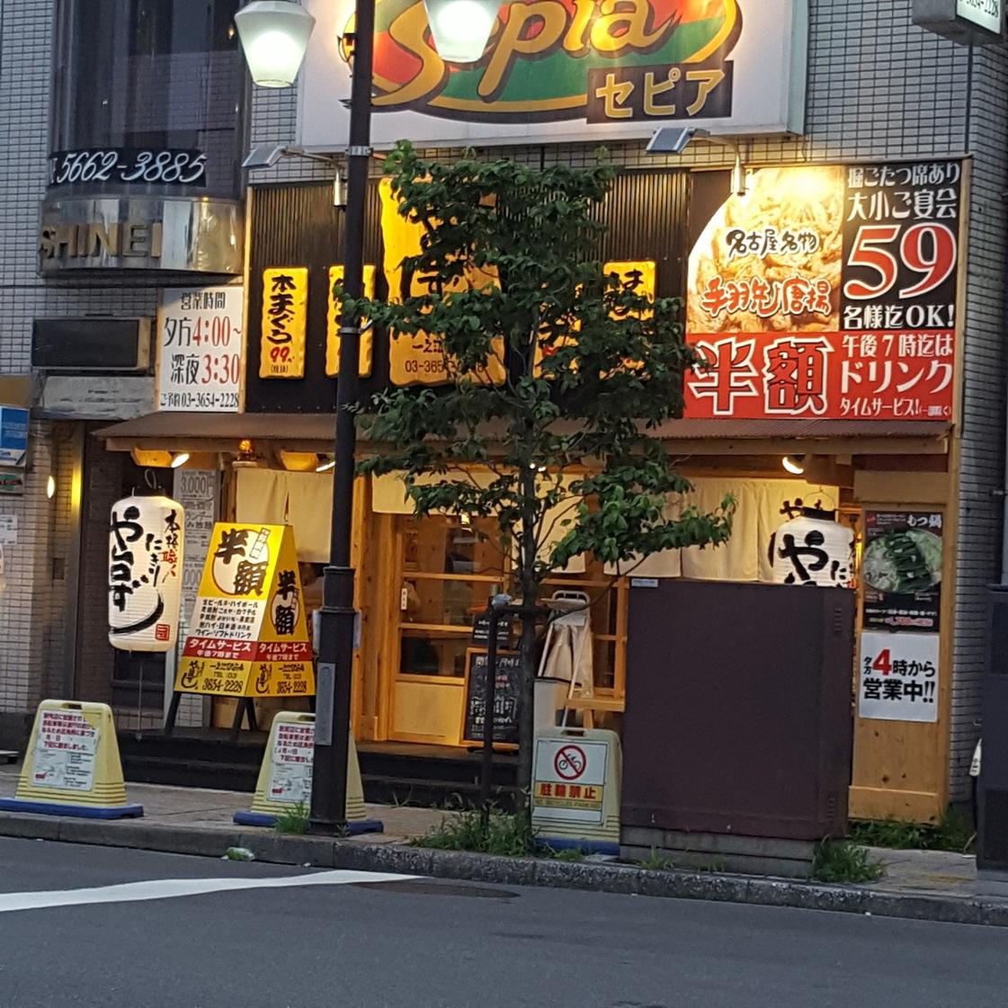 寿司居酒屋 や台ずし 一之江駅前町