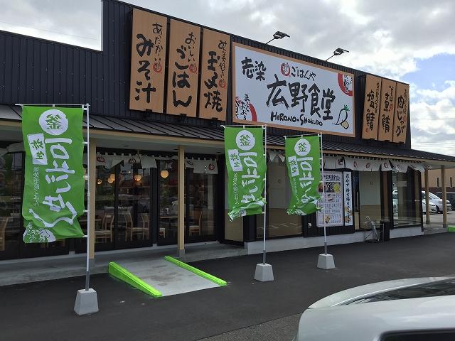 志染広野食堂