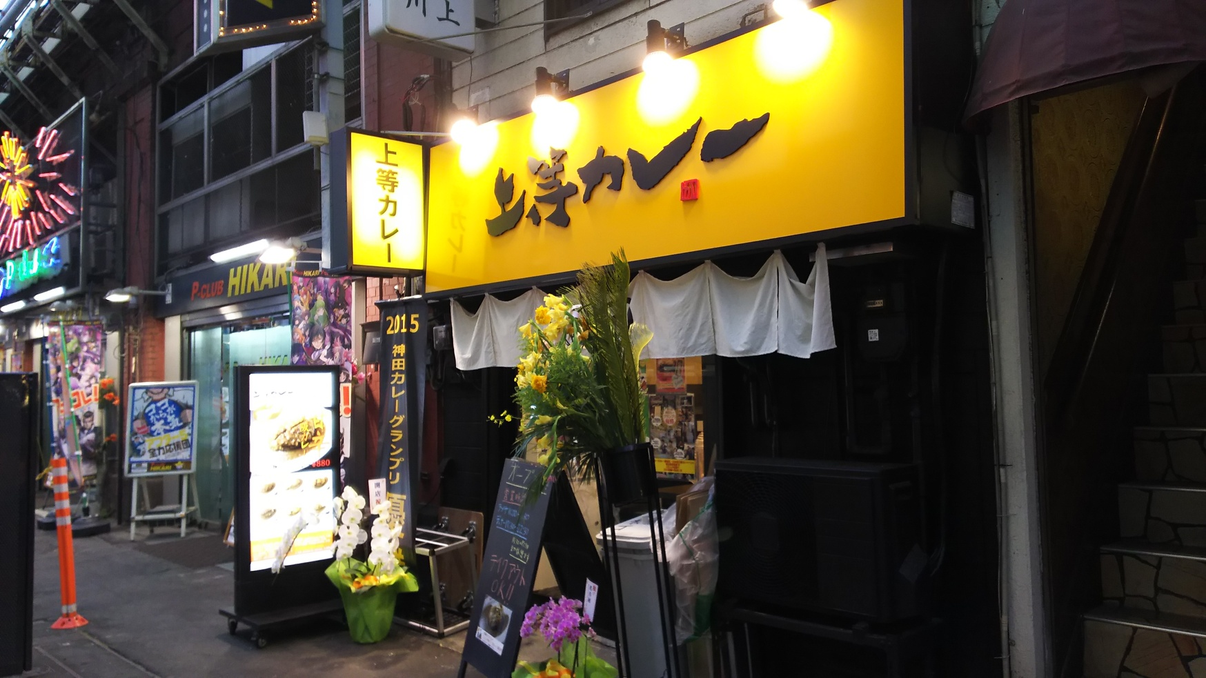 上等カレー 神田店