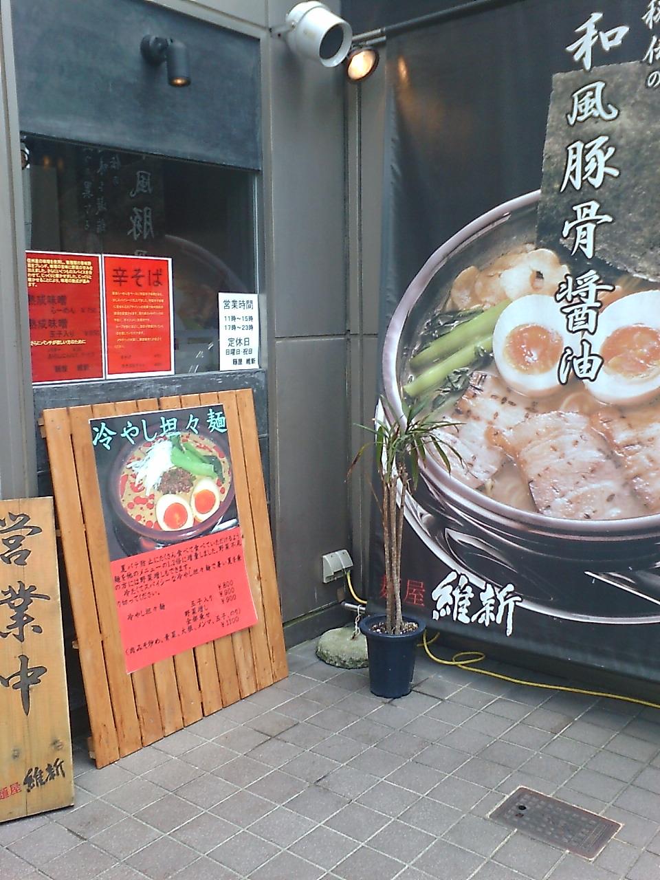 麺屋 維新