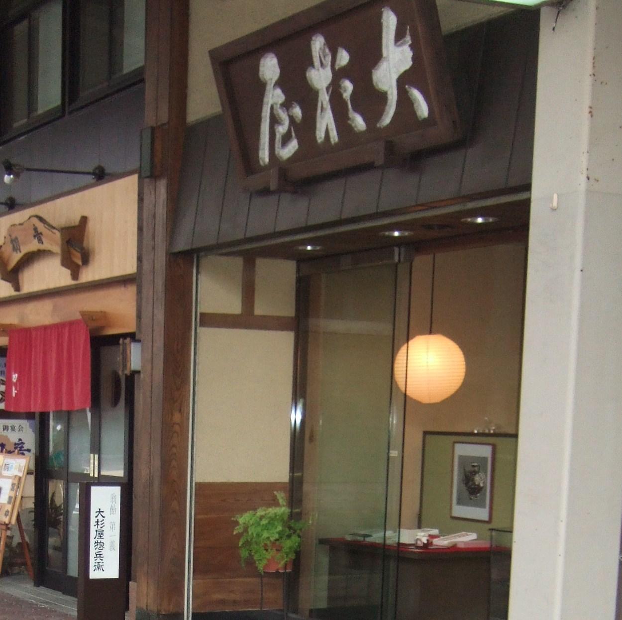 大杉屋惣兵衛 本店
