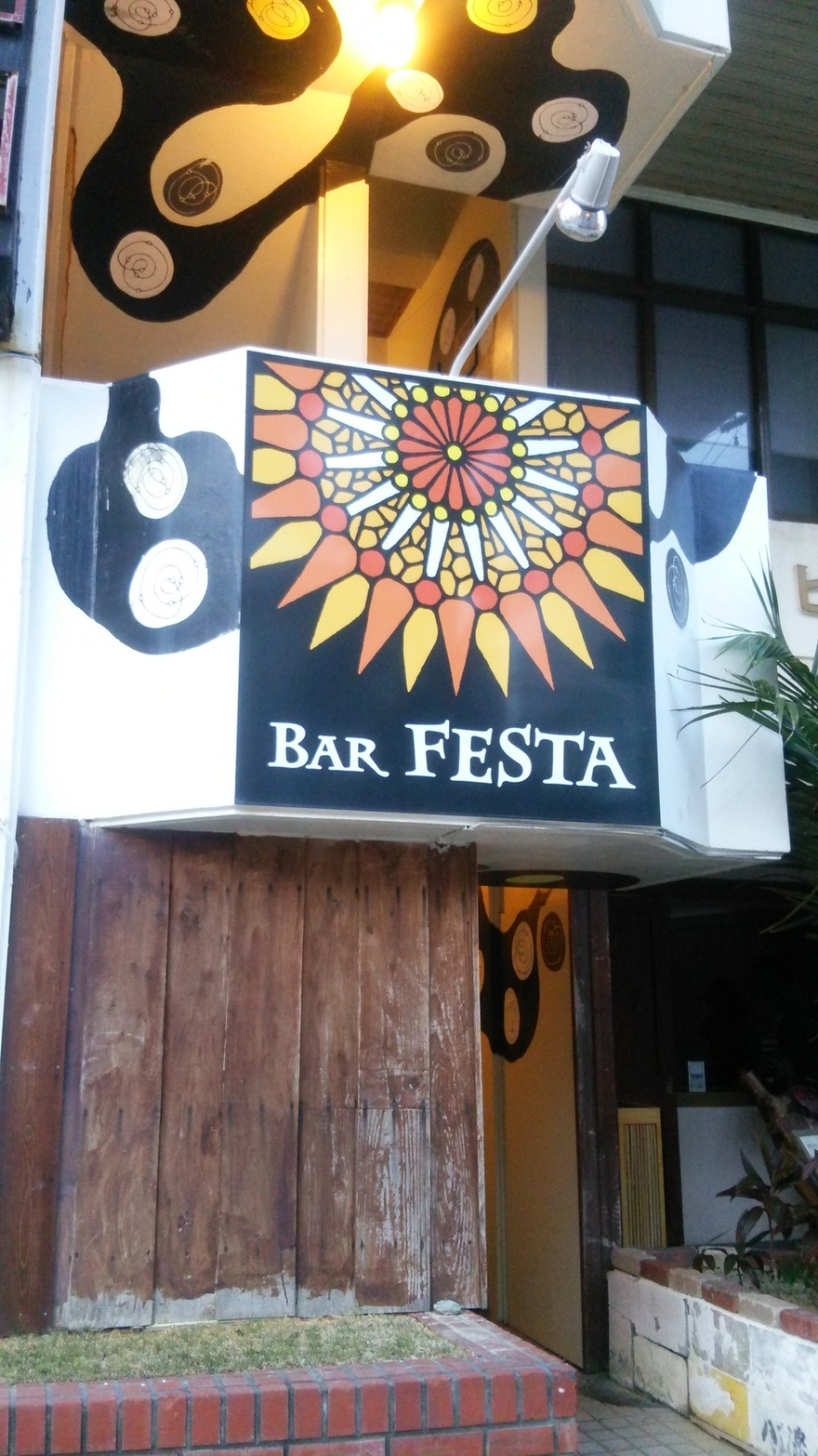 バーフェスタ