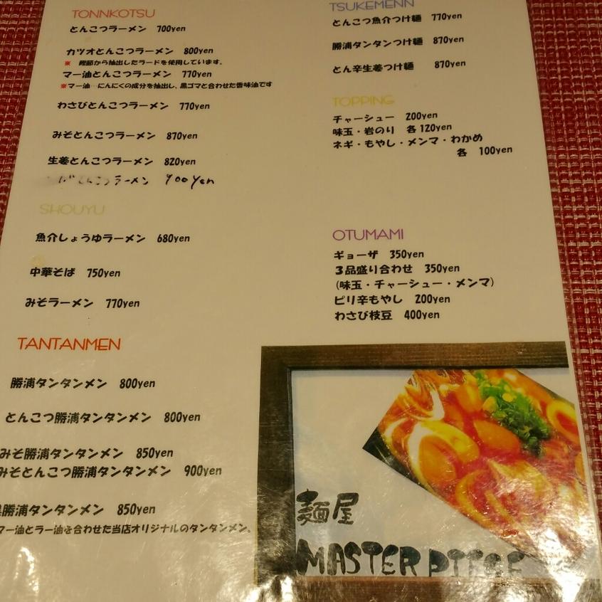 メンヤマスターピース 勝浦本店