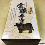 焼肉ハウス金鶴  - 山形最強の金鶴弁當