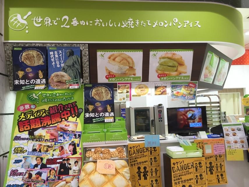 世界で2番めにおいしい焼き立てメロンパンアイス イオンタウン黒崎店