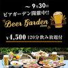 PIZZA SALVATORE CUOMO - 料理写真:★夏季限定★ビアガーデン開催中!!