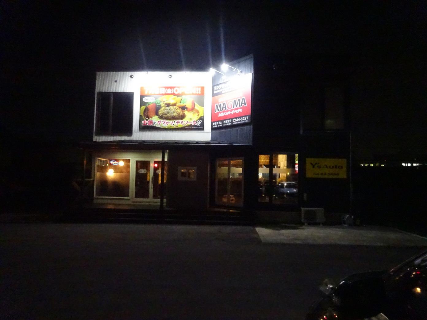 ハンバーグアンドカフェ マグマ