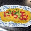 TAPAS桜台 - 料理写真:ニラ玉子¥350