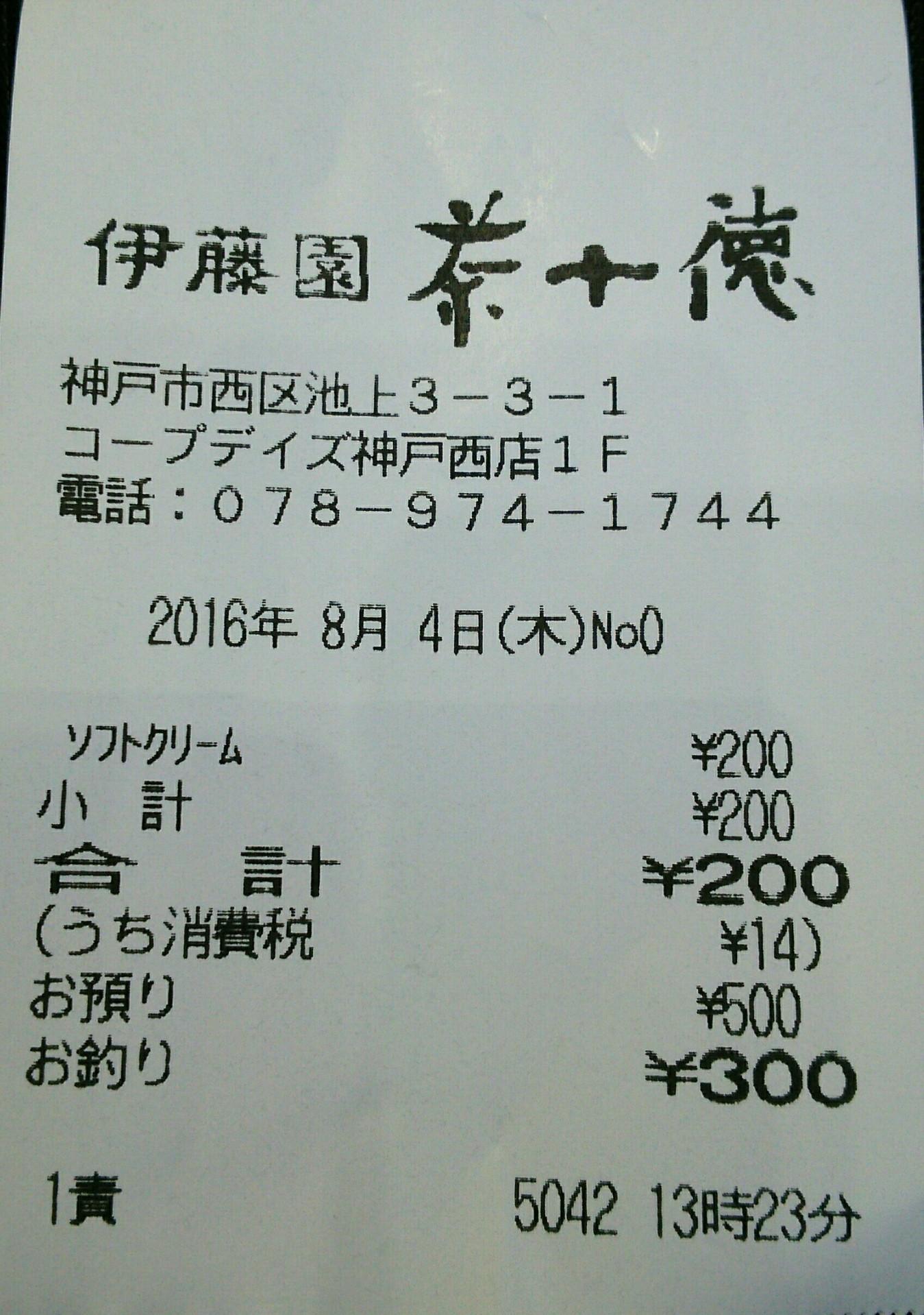 伊藤園 茶十徳 コープデイズ神戸西店