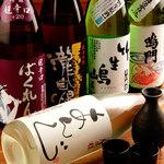 居酒屋 あんじ - 全国各地の日本酒を揃えております。
