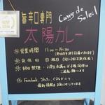 太陽カレー - 外観写真:店舗入り口の黒板