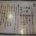 麺屋 和 - しょうゆ 麺屋 和(かず;岐阜県可児市)食彩品館.jp撮影
