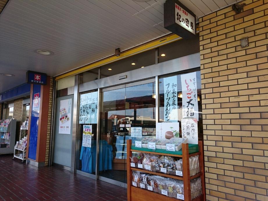 紀の國屋 豊田駅前店