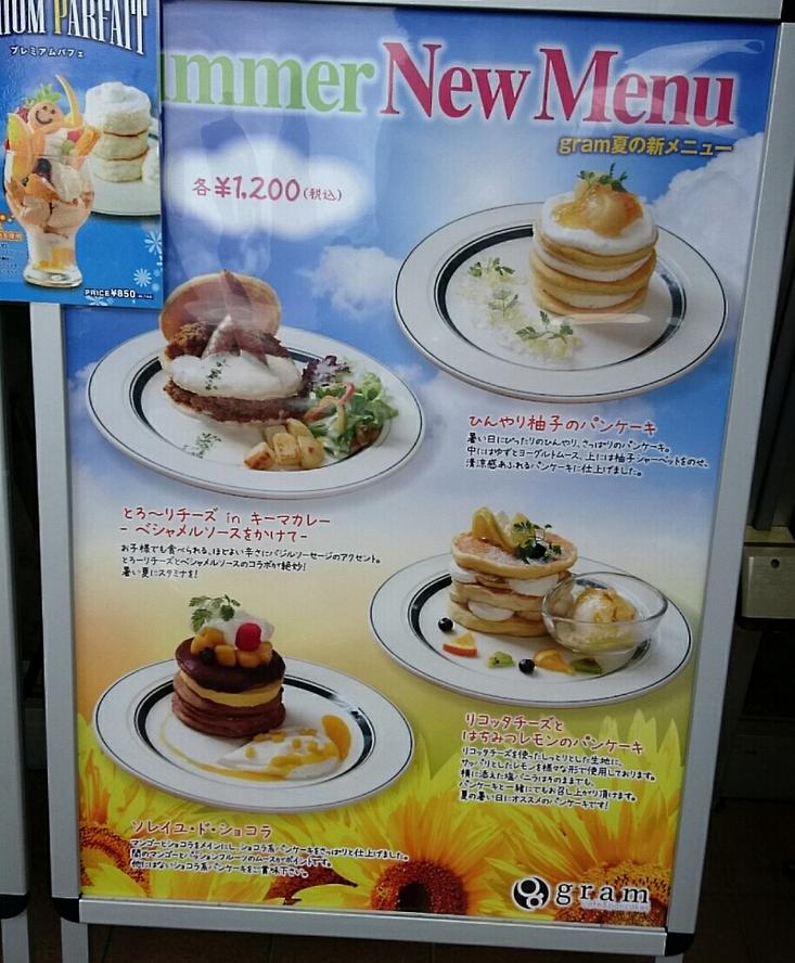 カフェ&パンケーキ gram イオンレイクタウンmori店