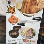 54486366 - 160802東京 神勢。 メニュー