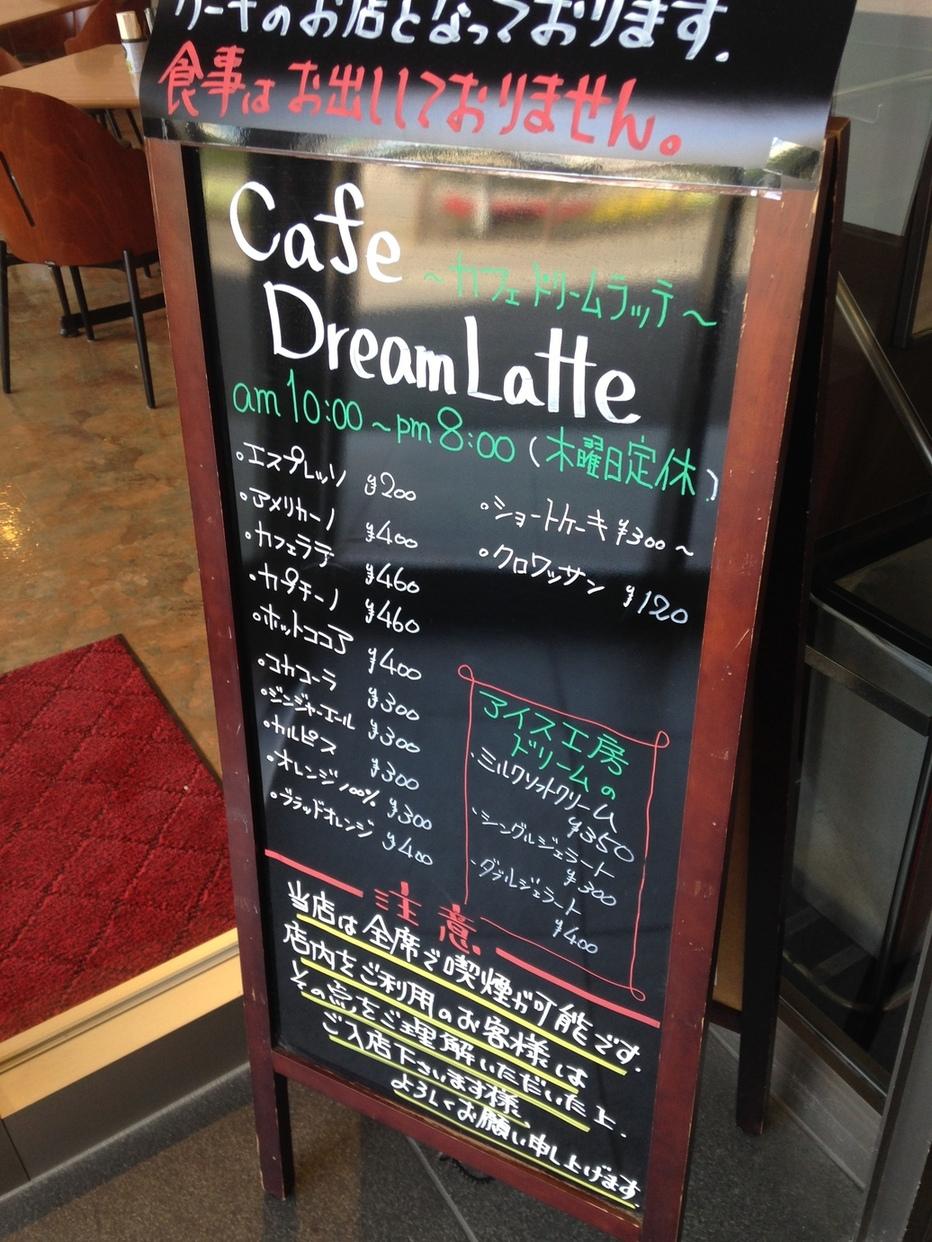 カフェ ドリームラテ