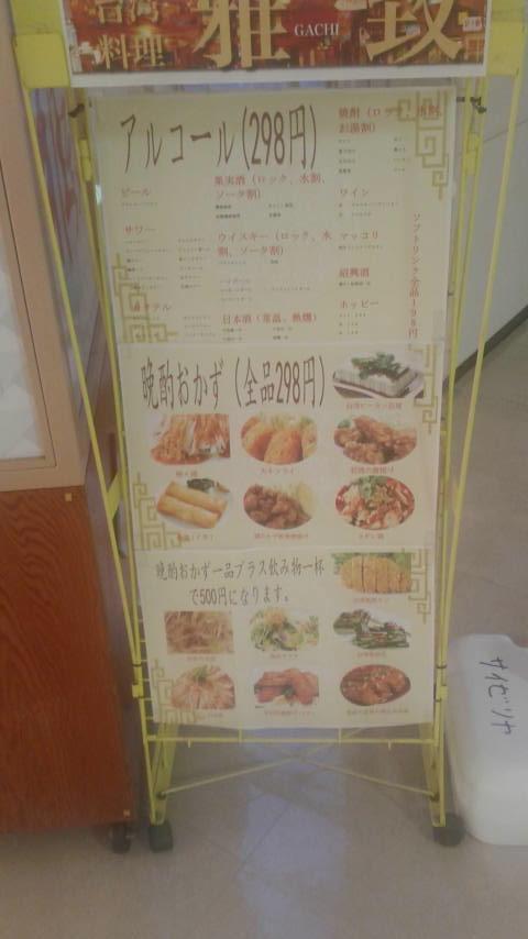 台湾料理 雅致
