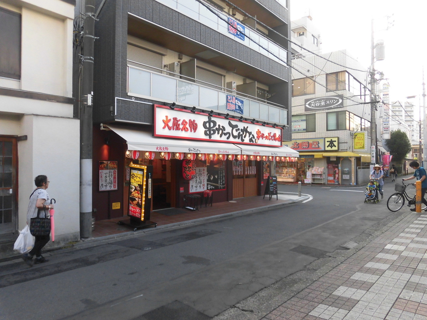 串かつ でんがな 鶴間店