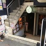 54497481 - 画像③  雑居ビルの半地下の階段を下りていきます('16/08/06)