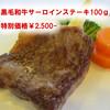 ハナワグリル - 料理写真:黒毛和牛サーロインステーキ100g2500円