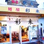 麺屋 彩未 - 0709291彩未外観.jpg