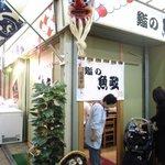鮨の魚政 - 070925魚政外観.jpg
