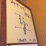 みやこや - 五郎さんのサイン (ノ゚ο゚)ノ