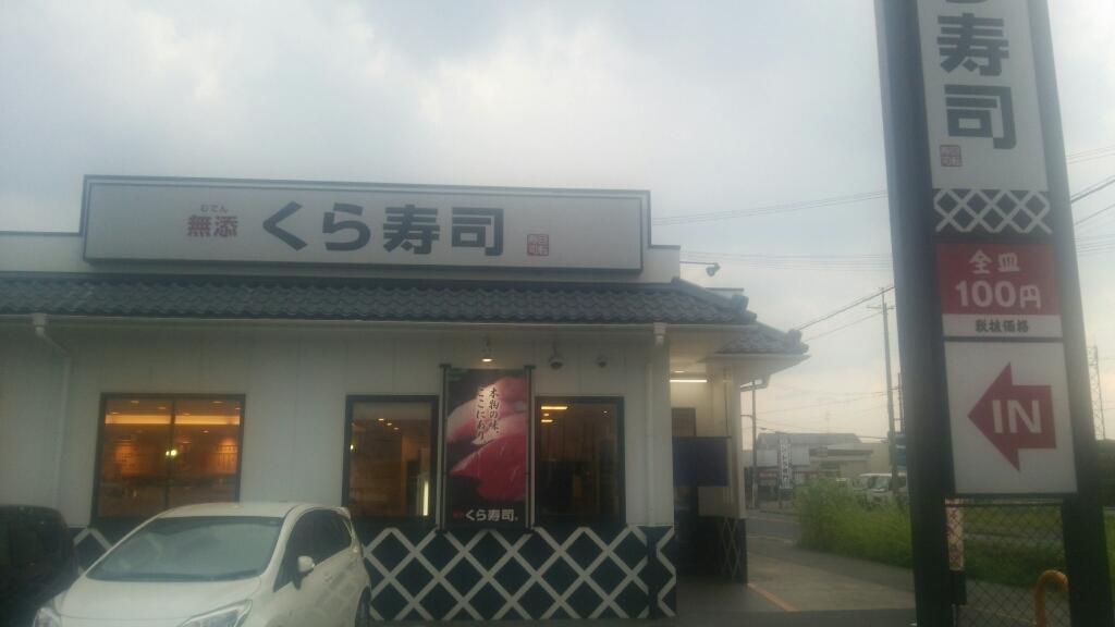無添くら寿司 天理店