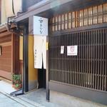 祇園きなな - 花街の路地に有るお店!!\(^o^)/