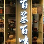 百菜百味 - お店の看板