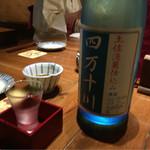 炉端焼 うだつ - 日本酒