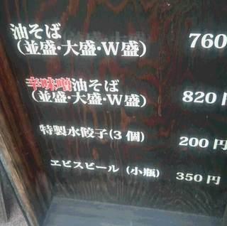 油そば 東京油組総本店 - メニューです