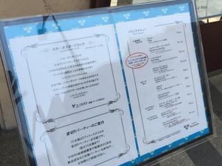レストラン ストックホルム - 店頭メニュー(2016/8)