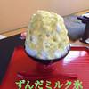 千壽庵吉宗 - 料理写真:ずんだミルク氷