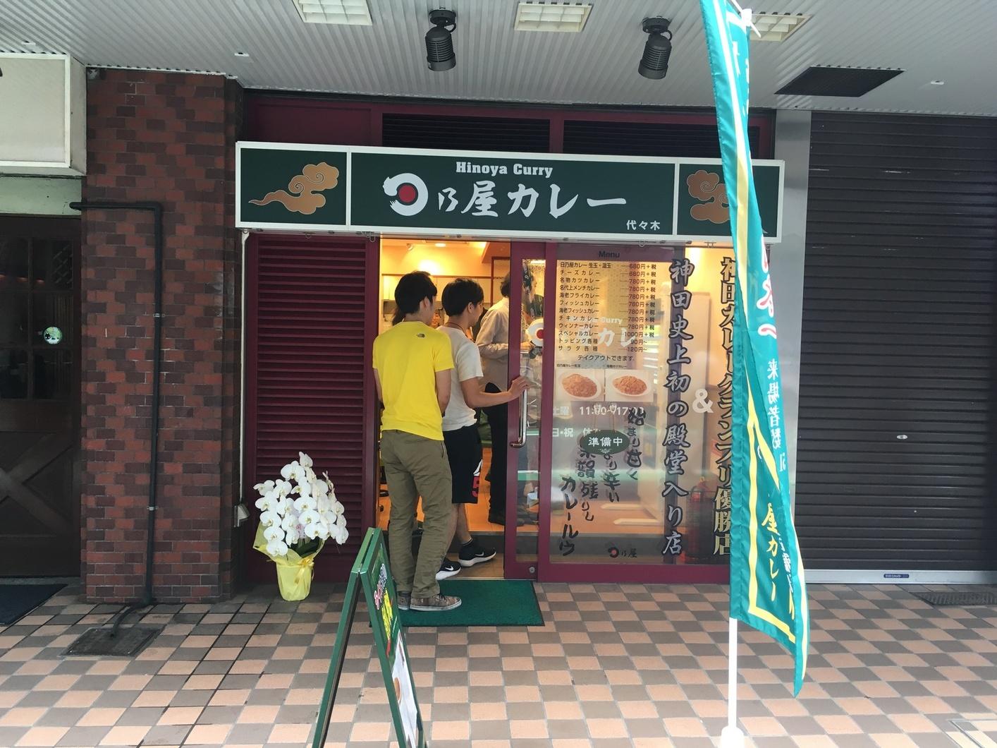 日乃屋カレー 代々木店