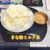 鹿鳴園 - 料理写真:きな粉ミルク氷