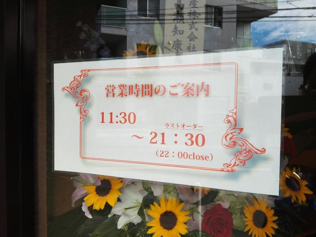 東京餃子楼 千歳船橋店