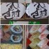 梅ヶ枝荘 - 料理写真:◆「詰め合わせ(1080円)」と「真鯛押しずし(1296円)」を購入。