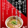 豚らーめん 獣道 - 外観写真:豚スープが、メインのスープです。