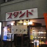 京極スタンド - お店外観