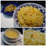 華都飯店 - ◆最初にミニ炒飯、スープ、ザーサイが出されます。 *炒飯には「蟹」が入っていました。薄味ですのでもう少し濃い方が好み. *スープは「たまごスープ」
