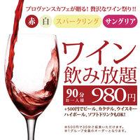 プロヴァンスカフェが贈る!贅沢なワイン祭り‼