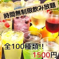 【お得!!】時間無制限飲み放題が1500円♪