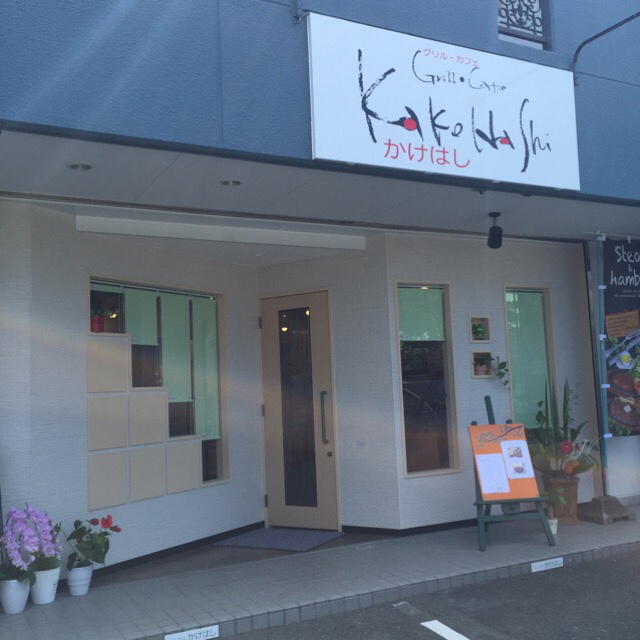 Grill Cafe かけはし