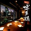 新宿 はかた地どり個室居酒屋 博多鶏 - その他写真: